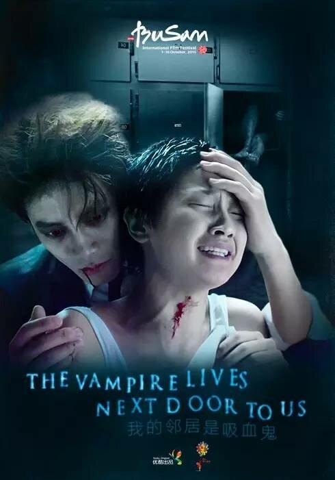 Фильмы Вампир по соседству