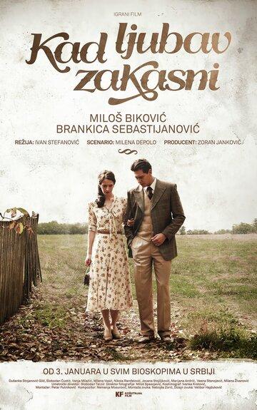 Когда любовь опаздывает (2014) полный фильм онлайн