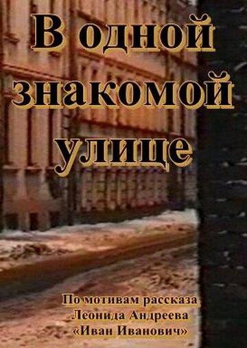 В одной знакомой улице (1988)