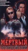 Мертвый полицейский (1991)