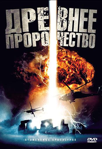 Древнее пророчество / Stonehenge Apocalypse (2010)