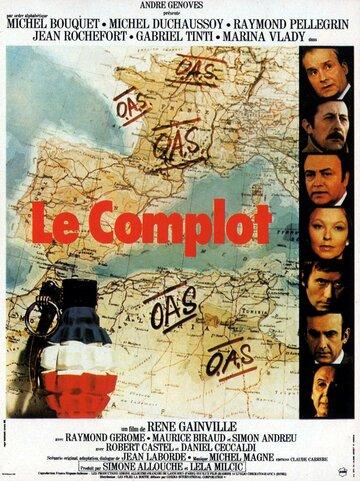 Заговор (1973)