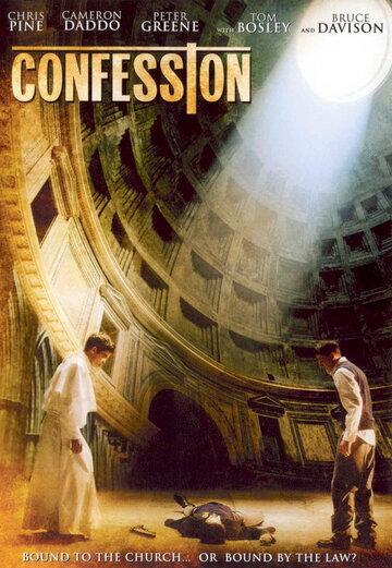 Признание (2005)