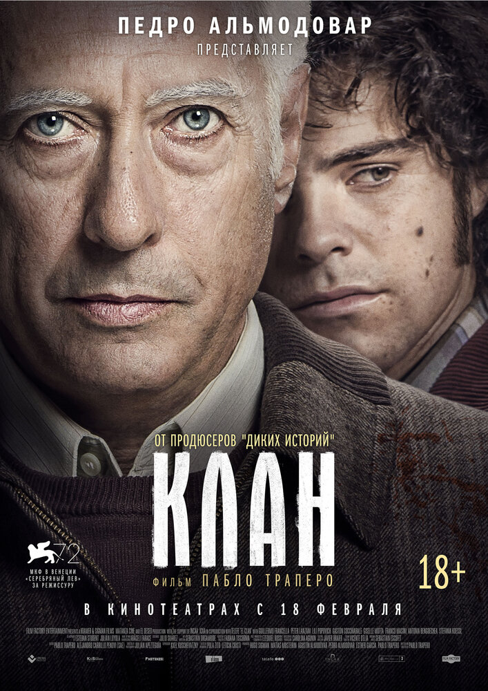 россия кино криминал 2015