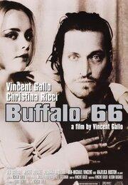 Баффало 66 (1997)