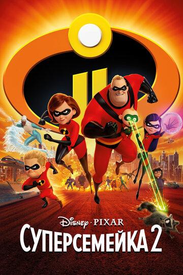 Суперсемейка 2 / Incredibles 2 (2018)