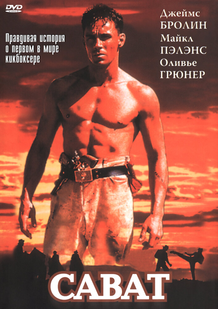 сават фильм 1995 скачать торрент