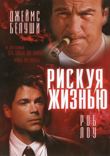 Рискуя жизнью (1996) — отзывы и рейтинг фильма