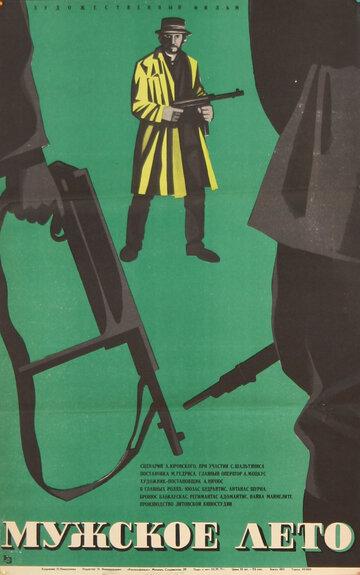 Мужское лето (1970)