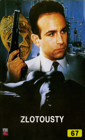 Обольститель (1990)