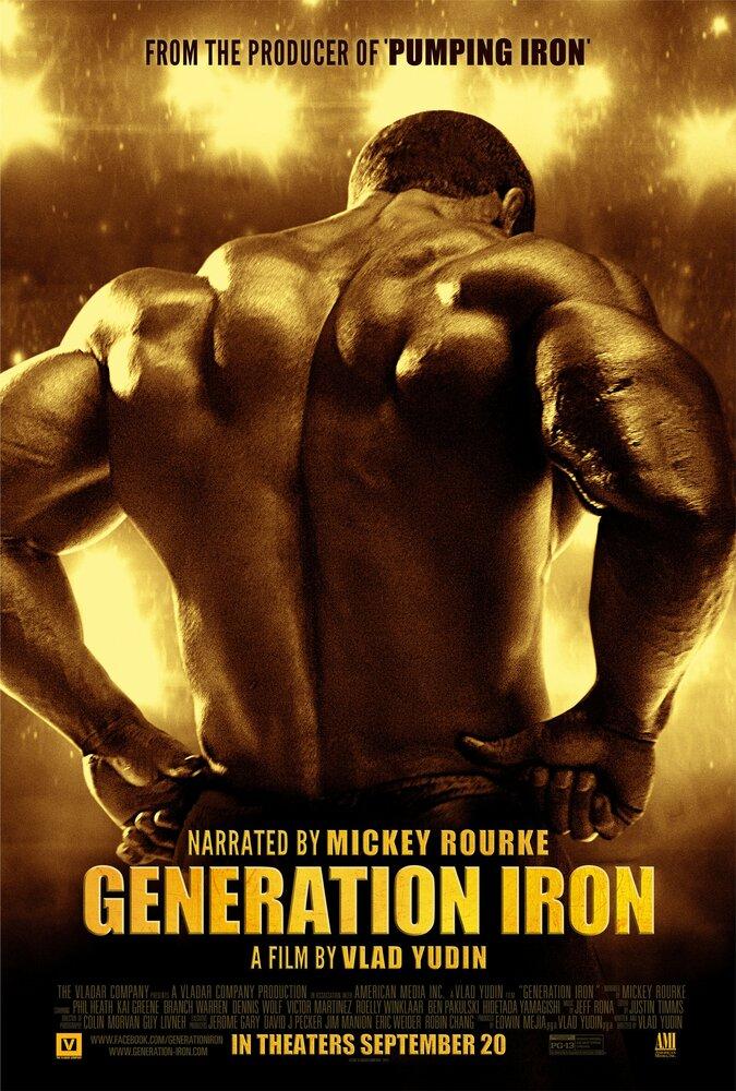 Железное поколение (2013)