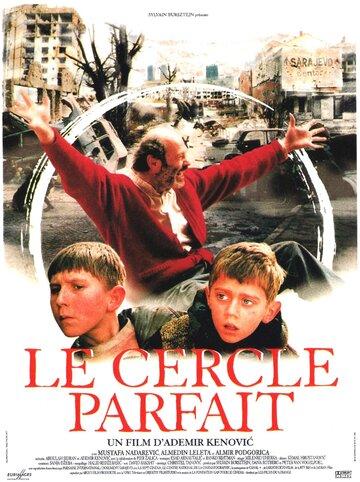 Идеальный круг (1997)