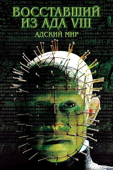 Восставший из ада 8: Адский мир (2003) - смотреть онлайн