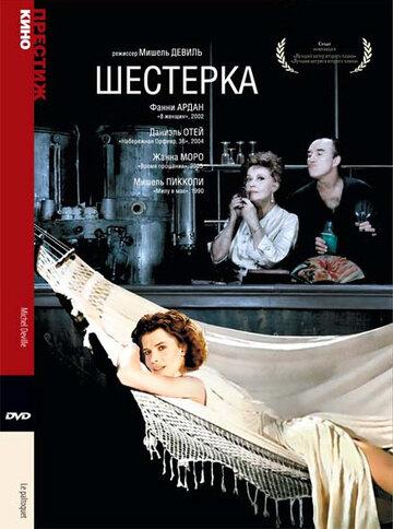 Шестерка (1986)