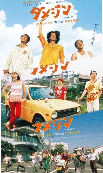 Бездельники (2006)