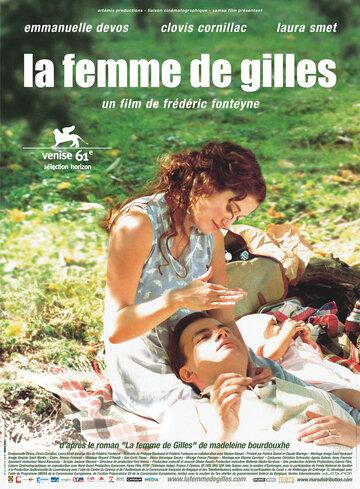 Жена Жиля (La femme de Gilles)