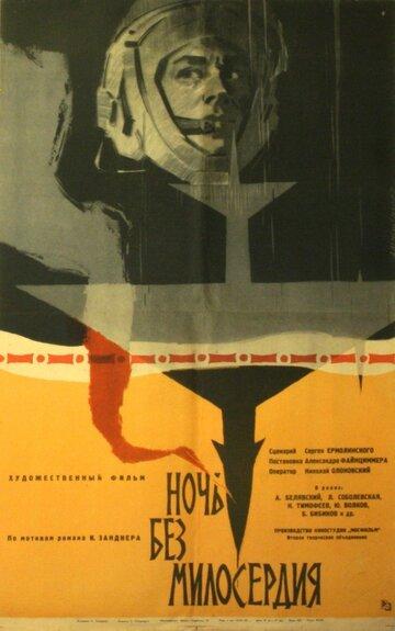 Ночь без милосердия (1961) полный фильм