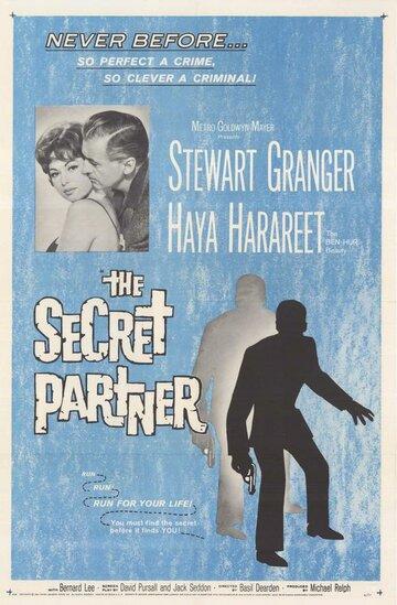 Тайный партнёр (1961)