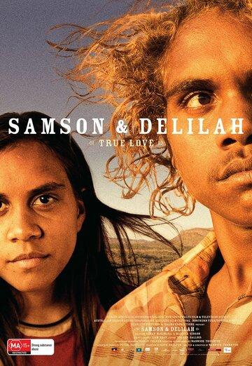 Самсон и Далила (Samson and Delilah)