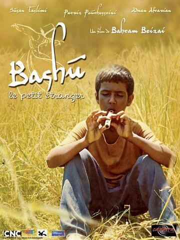 Башу — маленький чужой среди своих (1989)