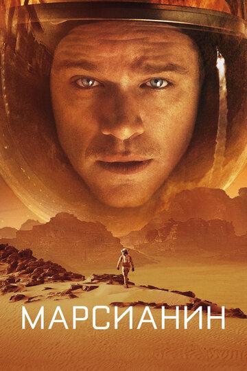 Марсианин - фильм Ридли Скотта смотреть онлайн