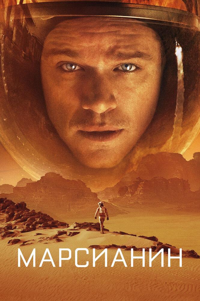 Марсианин / 2015 [HD 720]