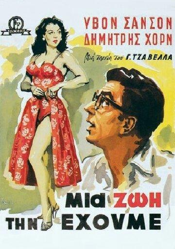 Живём один раз (1958)