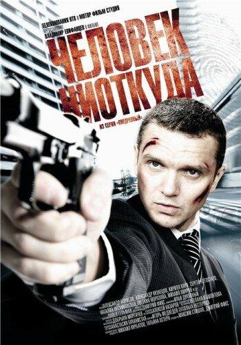 Человек ниоткуда (ТВ) (2010)