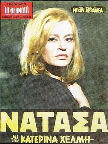 Наташа (1970)