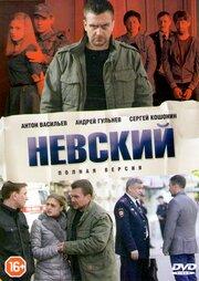 Невский (2015)