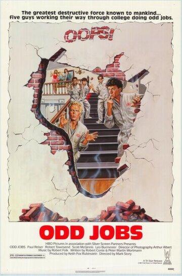 Случайная работа (1986)