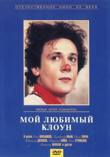 Мой любимый клоун (1987)