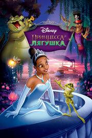 Смотреть онлайн Принцесса и лягушка