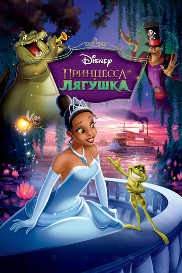 ��������� � ������� (The Princess and the Frog)