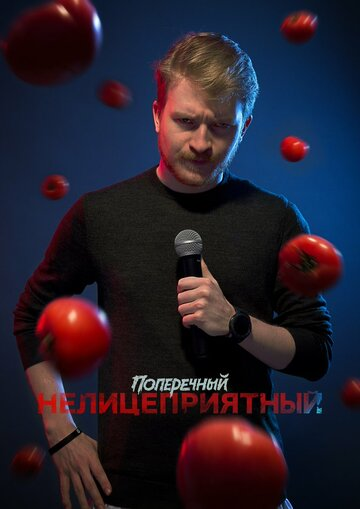 Данила Поперечный: Нелицеприятный (2018) (2018) — отзывы и рейтинг фильма