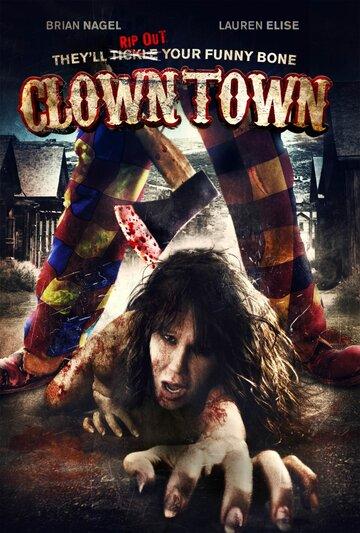 Город клоунов полный фильм смотреть онлайн