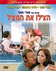 Спасите спасателя (1977)