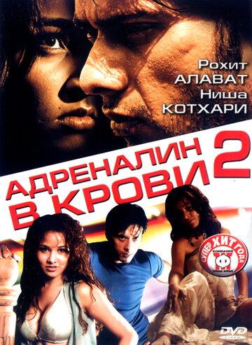 Адреналин в крови 2 (2006)