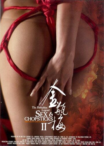 Смотреть фильм запрещенная легенда секс и палочка для еды