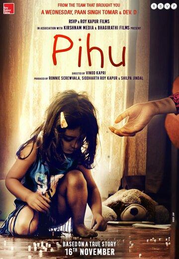 Пиху (2016)