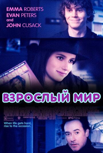 Взрослый мир (2013) полный фильм онлайн