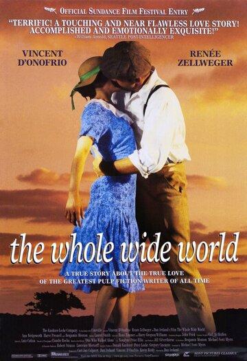 Постер к фильму Весь огромный мир (1996)