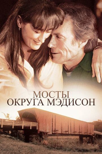 Мосты округа Мэдисон (The Bridges of Madison County1995)