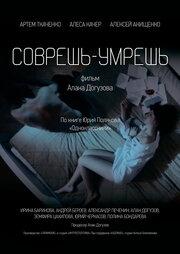 Соврешь — умрешь (2016)