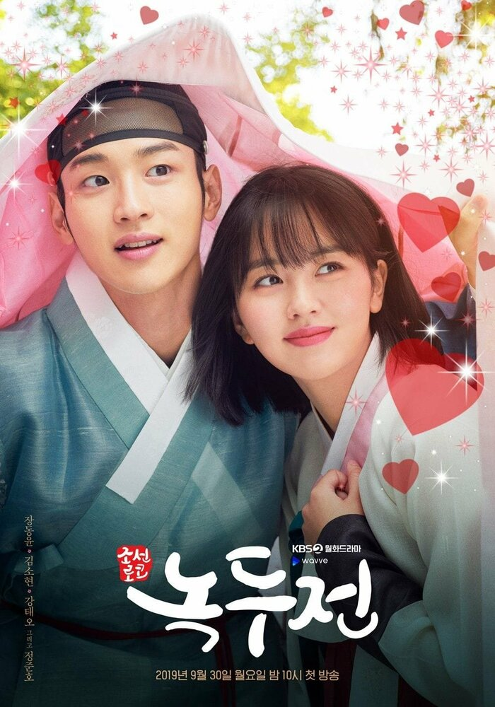 1252906 - Романтическая история Нок-ту ✦ 2019 ✦ Корея Южная