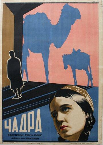 Чадра (1927) полный фильм онлайн