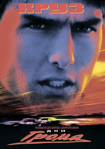 ��� ����� (Days of Thunder)