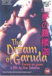 Мечта Гаруды (1994)