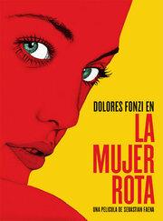 Сломанная женщина (2005)