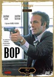 Вор (1981)